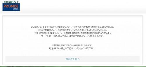 promise_service