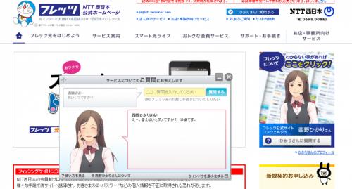 ntt西日本迷惑メール4