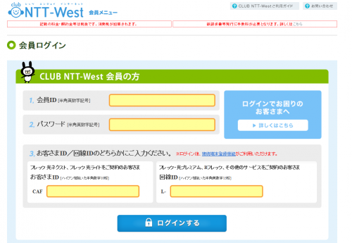 ntt西日本迷惑メール3