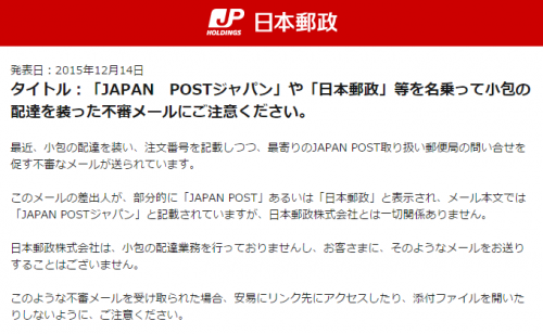 日本郵政0