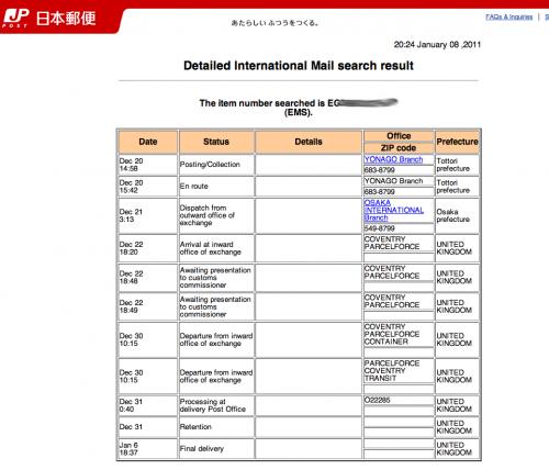 日本郵政3