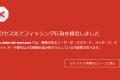 【偽】NTT西日本からの迷惑メールが届いた