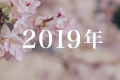 怖いと噂のAKB48「10年桜」のPVについてまとめてみた