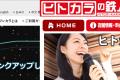 「ヒトカラの鉄人」VS「ワンカラ」東京ヒトカラ専門店比較!